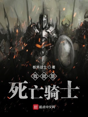 我就是死亡骑士