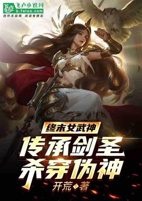 终末女武神:传承剑圣,杀穿伪神