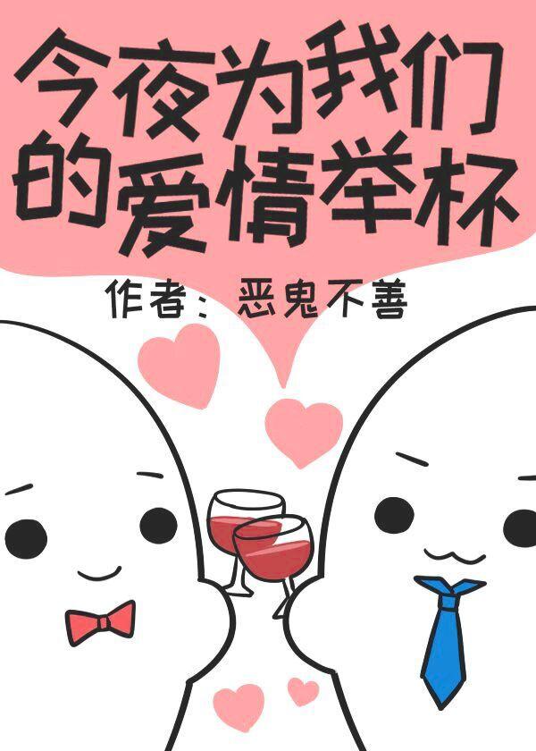 今夜为我们的爱情举杯